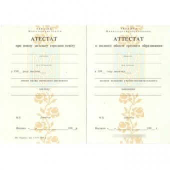 Аттестат (11 классов) о среднем общем образовании 1993-1999 Украина