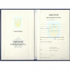 Диплом о профессиональной переподготовке 2008 (Украина)