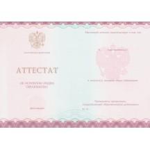 Аттестат об основном общем образовании 2014-2019