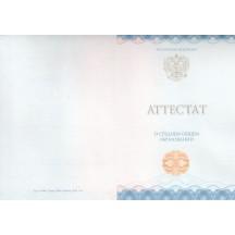 Аттестат за 11 класс 2014 - 2019