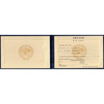 Диплом техникума СССР до 1992