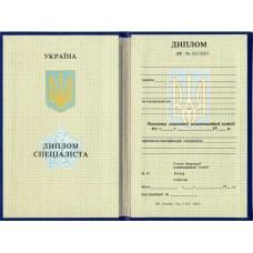 Диплом Украины 1993-1994