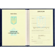Диплом Украины 1995-1997