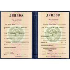Диплом Украины до 1992