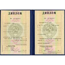 Диплом Азербайджанской ССР