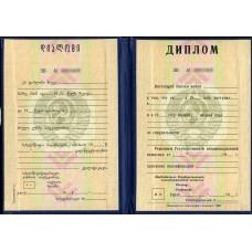 Диплом Грузинской ССР