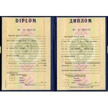 Диплом Эстонской ССР