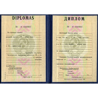 Диплом Литовской ССР