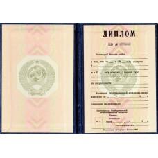 Диплом Российской ССР
