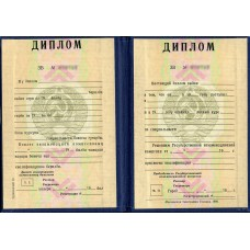 Диплом Туркменской ССР