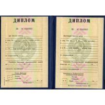 Диплом Украинской ССР