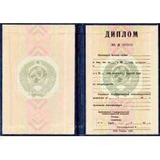 Диплом РСФСР 1993