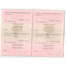 Медицинский сертификат 2002-2012