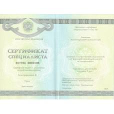 Медицинский сертификат 2013 - 2019