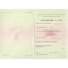 Удостоверение интернатуры 2005-2012
