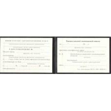 Удостоверение интернатуры до 1992