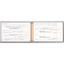 Удостоверение ординатуры до 1992