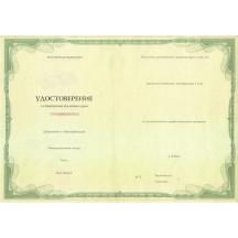 Удостоверение о повышении квалификации 2013 - 2019