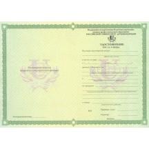 Удостоверение о повышении квалификации РУДН