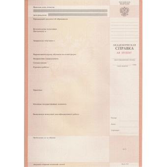 Академическая справка ВУЗ до 2014