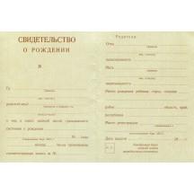 Свидетельство о рождении РСФСР 1940-1949