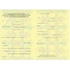 Свидетельство о рождении РСФСР 1950-1953