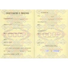 Свидетельство о рождении РСФСР 1971-1989