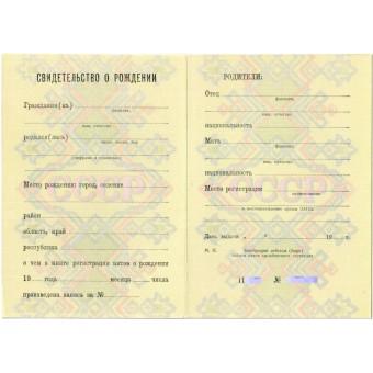 Свидетельство о рождении РСФСР 1990-1993