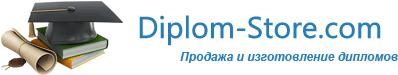 Продажа дипломов в Москве - diplom-store.com